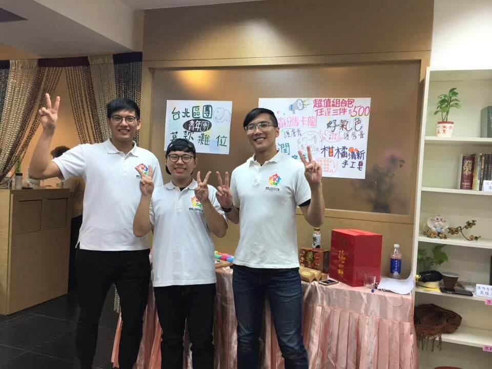 台北法會精油產品義賣 靈鷲山國際青年團台北區團