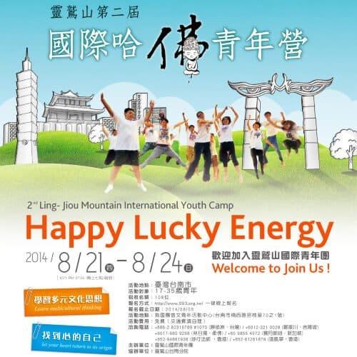 第2屆國際哈佛營— Happy Luckey Energy