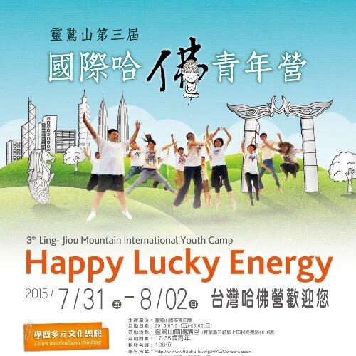 第3屆國際哈佛營— Happy Luckey Energy