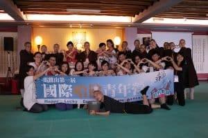 第1屆國際哈佛營— 愛與和平使者
