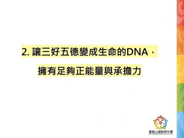 讓三好五德變成生命的DNA,擁有足夠正能量與承擔力